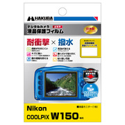 DGFS-NCW150 [液晶保護フィルム 耐衝撃 Nikon COOLPIX W150]