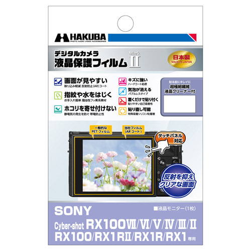 DGF2-SCRX100M7 [液晶保護フィルム MarkII SONY Cyber-shot RX100VII/VI/V/IV/III/II/RX100/RX1RII/RX1R/RX1用]