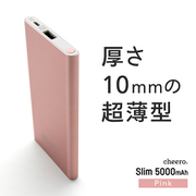 CHE-104-RG [モバイルバッテリー cheero Slim 5000mAh ローズゴールド]