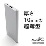 CHE-104-SI [モバイルバッテリー cheero Slim 5000mAh ホワイト]