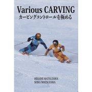 Various CARVING カービングコントロールヲ極メル [DVDスポーツ]