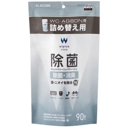 WC-AG90SPN [ウェットティッシュ 除菌 詰替 90枚]