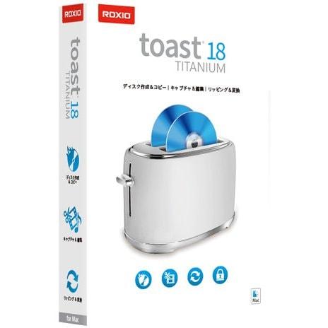 Toast 18 Titanium [Macソフト]