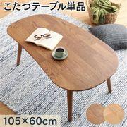 YS-225081 [テーブル ナチュラル 楕円形(60×105cm)]