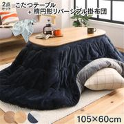YS-225083 [テーブル ブラウン 楕円形(60×105cm)]