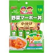 1歳からの幼児食 小分けパック 野菜マーボー 30gx4