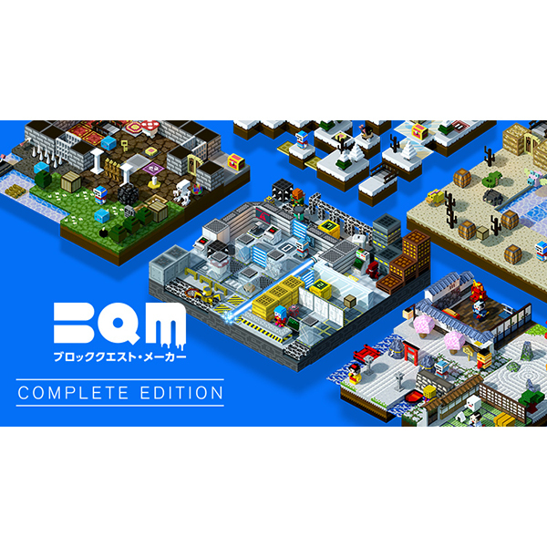 BQM ブロッククエスト・メーカー COMPLETE EDITION [Nintendo Switchソフト]