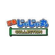 忍者じゃじゃ丸 コレクション [PS4ソフト]