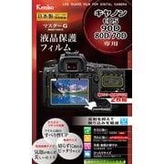 KLPM-CEOS90D [マスターG 液晶保護フィルム キヤノン EOS 90D/80D/70D用]