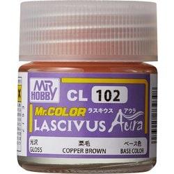 CL102 LASCIVUS Aura 栗毛 [ラッカー塗料 ラスキウス・アウラ シリーズ]
