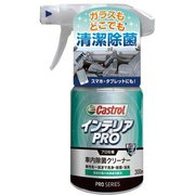 PROシリーズ [プロ仕様 車内除菌クリーナー インテリアPRO 300ml]
