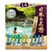 日本の名湯 至福の贅沢 30g×14包 [入浴剤]