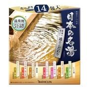 日本の名湯 通のこだわり 30g×14包 [入浴剤]