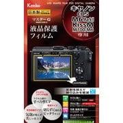 KLPM-CEOSM6M2 [マスターGフイルム キヤノン EOS M6 MarkII/KissM/M100/M6用]