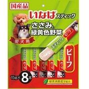 DS-91 [いなば ささみ緑黄色野菜スティック ビーフ 15g×8本]