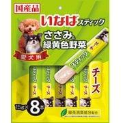 DS-92 [いなば ささみ緑黄色野菜スティック チーズ 15g×8本]
