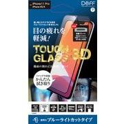 DG-IP19S3DB3F [iPhone 11 Pro/XS/X用 TOUGH GLASS 3D ブルーライトカット(ガラスフィルム)]