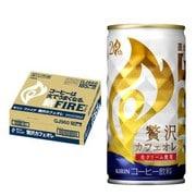 キリン ファイア 贅沢カフェオレ 缶 185g×30本