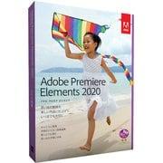 Premiere Elements 2020 日本語版 MLP 通常版
