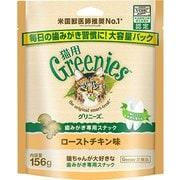 グリニーズ 猫用 ローストチキン味 156g
