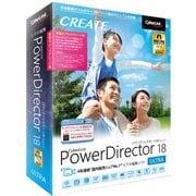 PowerDirector 18 ULTRA 乗換え・アップグレード版