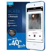 AVA-T19FLGGBL [iPod Touch 液晶保護フィルム ガラス 0.33mm ブルーライトカット]
