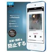 AVA-T19FLGGM [iPod Touch 液晶保護フィルム ガラス 反射防止]