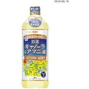 日清キャノーラ&アマニ油 900g