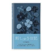 12882006 [日記 5年連用 刺繍 花柄 紺]