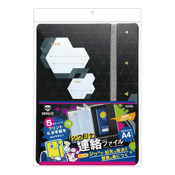 GS-1043-D [シワヨケ連絡ファイル ブレイブ ブラック]