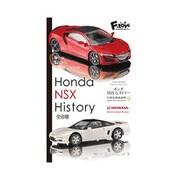 Honda NSX ヒストリー 1個 [コレクション食玩]