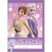 アナと雪の女王2 5150044A B5じゆうちょう [キャラクターグッズ]