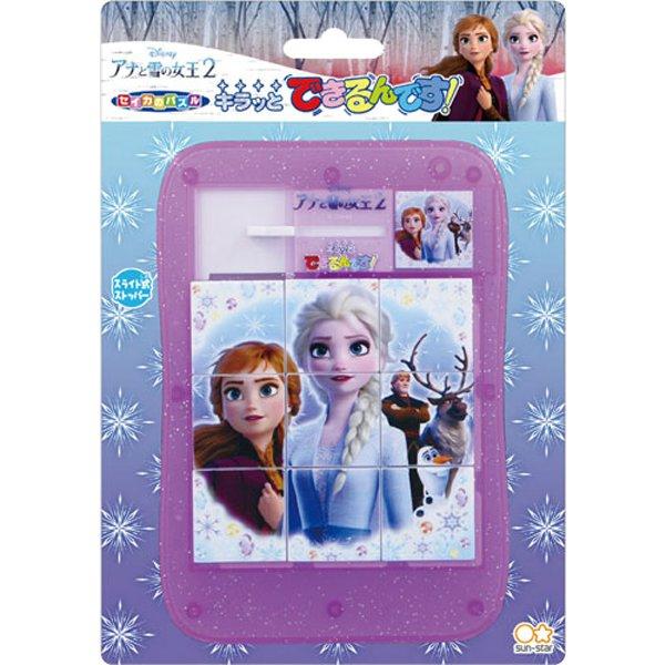 アナと雪の女王2 5220044A キラッとできるんです! [キャラクターグッズ]
