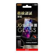 RT-GN10PRFG/FCB [Galaxy Note10+ ガラスフィルム 3D 10H 指紋認証対応 全面保護 光沢/ブラック]