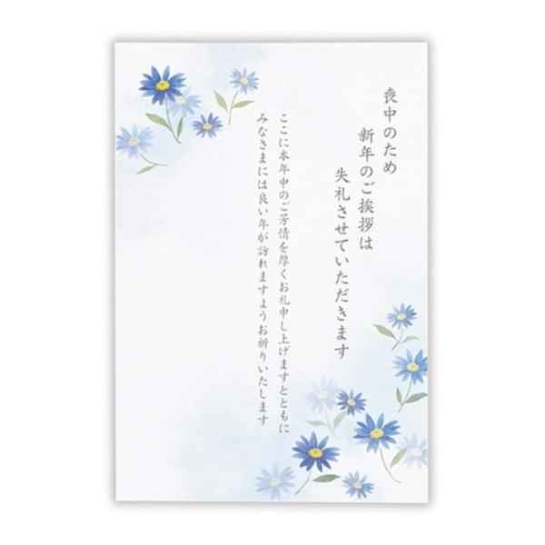 NCP-764-340 [限定 喪中はがき6枚入 野菊]