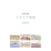 CL-486 [2020年カレンダー 安野光雅(イタリア憧憬)]