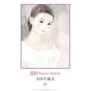 CL-487 [2020年カレンダー おおた慶文(少女)]