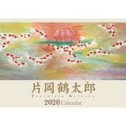CL-496 [2020年カレンダー 片岡鶴太郎]