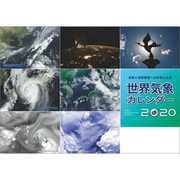 CL-532 [2020年カレンダー 世界気象カレンダー]
