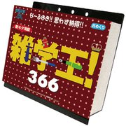 CL-631 [2020年カレンダー 雑学王!366]