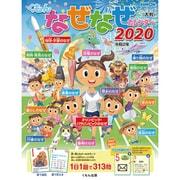 CL-655 [2020年カレンダー (大判)なぜなぜカレンダー]