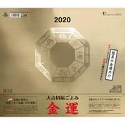CL-685 [2020年カレンダー 大吉招福ごよみ金運]