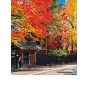 CL-1544 [2020年カレンダー 日本の旅情]