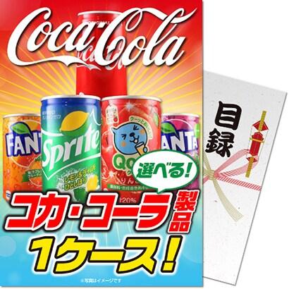 選べる!コカ・コーラ製品1ケース! ccch