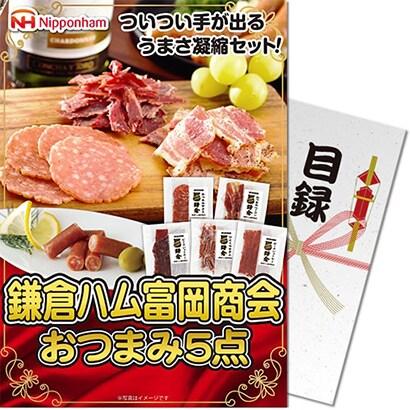 鎌倉ハム富岡商会おつまみ5点セット nh-kh5s