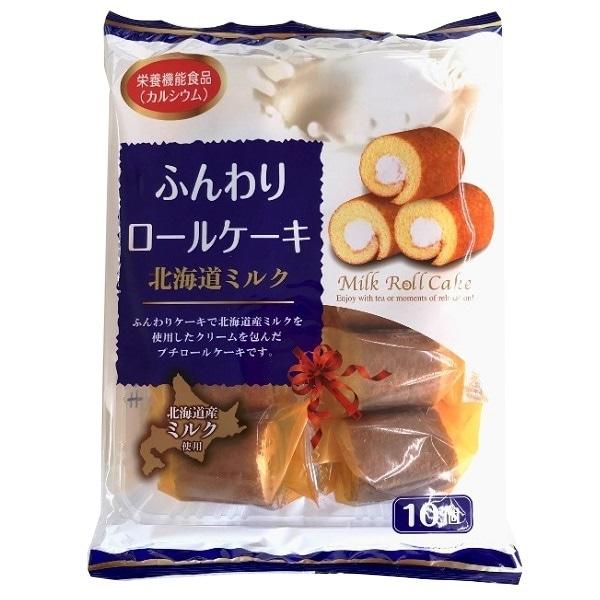 ふんわりロールケーキ 北海道ミルク 10個