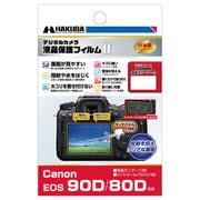 DGF2-CAE90D [Canon EOS 90D / 80D 専用 液晶保護フィルム MarkII]