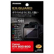 EXGF-CAE90D [Canon EOS 90D / 80D 専用 EX-GUARD 液晶保護フィルム]