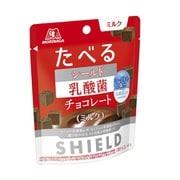 シールド乳酸菌チョコレート<ミルク> 50g
