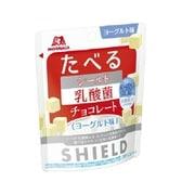 シールド乳酸菌チョコレート<ヨーグル味> 50g